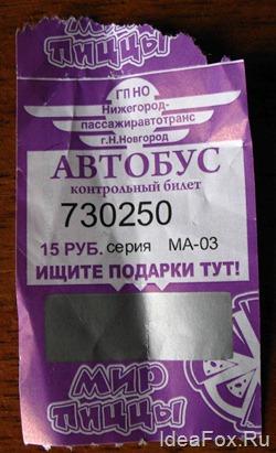 пример акции на билетах