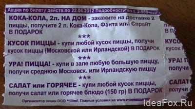пример акции на билетах в транспорте