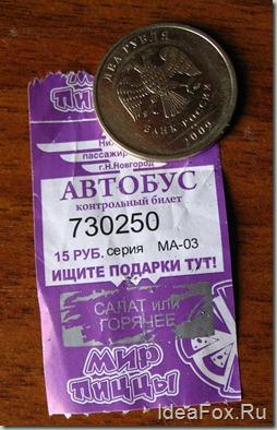 пример акции на билетах в автобусе
