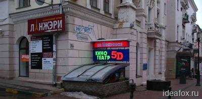 5d-kinoteatr