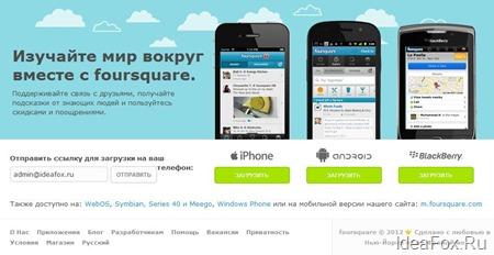FourSquare - новая геосоциальная сеть
