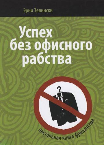 Успех без офисного рабства, Эрни Зелински