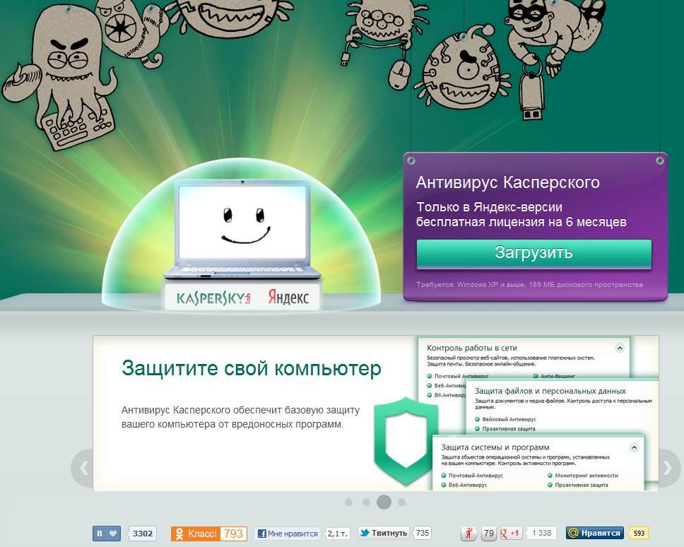 Бесплатная версия Антивируса Касперского от Яндекс