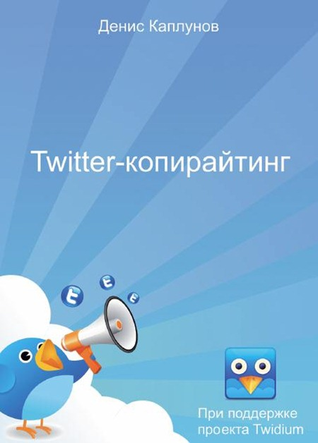 twitter-copywriting
