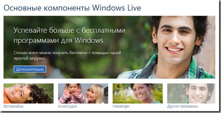 Почему я очень доволен Windows Live