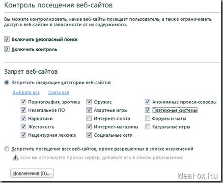 контроль посещаемых сайтов
