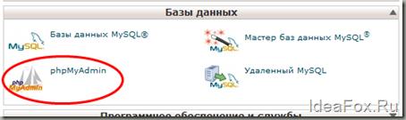 phpmyadmin в панели CPANEL