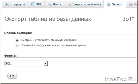 phpmyadmin экспорт базы данных
