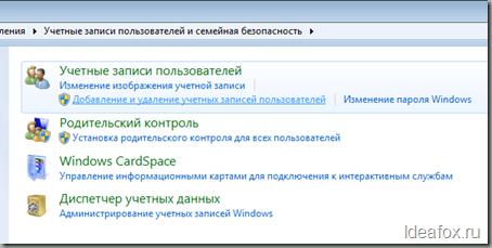 Добавление учетной записи пользователя в Windows 7