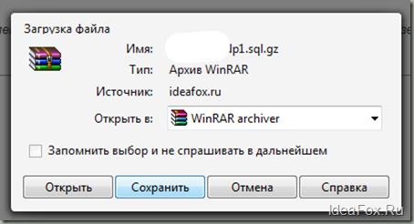 сохранение дампа базы данных