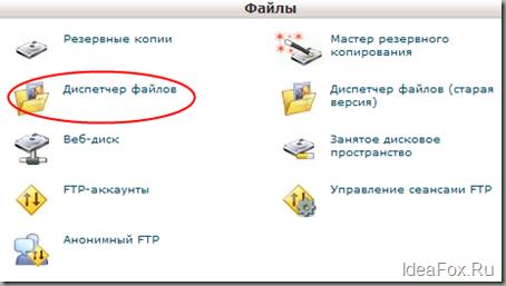 cpanel - диспетчер файлов