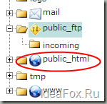 public_html