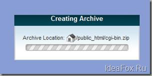 сжатие файлов в cpanel