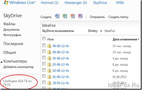 хранение файлов на skydrive