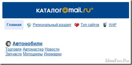 как бесплатно попасть в каталог mail.ru