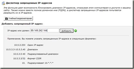 Диспетчер запрещенных IP адресов