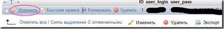 PHPMYADMIN - изменение записи