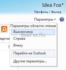 что такое Outlook - фото 9