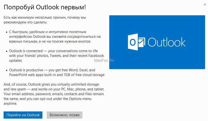 что такое Outlook - фото 10