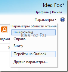 переход на outlook.com