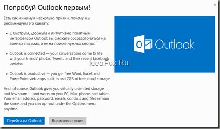 приветствие outlook.com