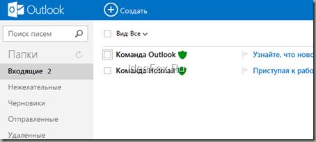 интерфейс почты