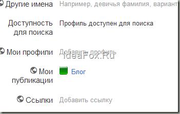профиль гугл+