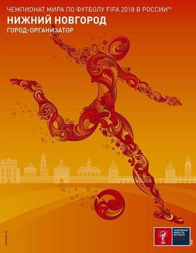 Плакат для чемпионата мира по футболу в 2018 году