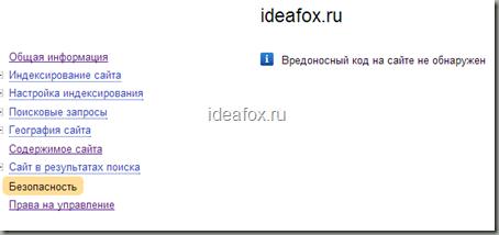 проверка на вирусы в яндекс вебмастер