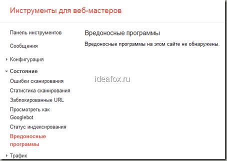 проверка на вирусы в инструментах для вебмастеров
