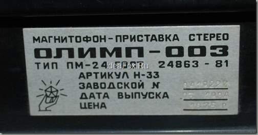 олимп 003