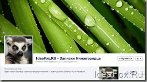 страница в фэйсбук