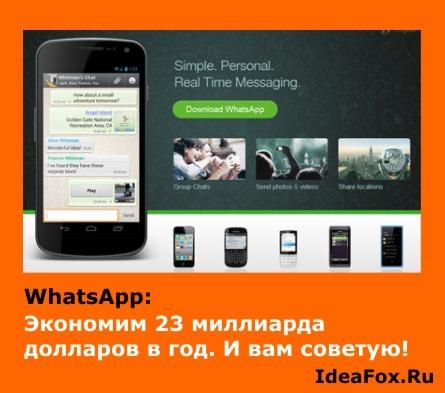 изучаем whatsapp