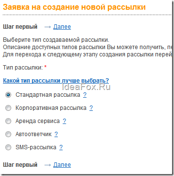 создание рассылки на майл.ру