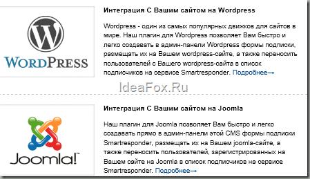 классные плагины для импорта подписчиков из WordPress и Joomla