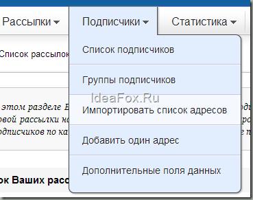 импорт подписчиков в СмартРеспондер