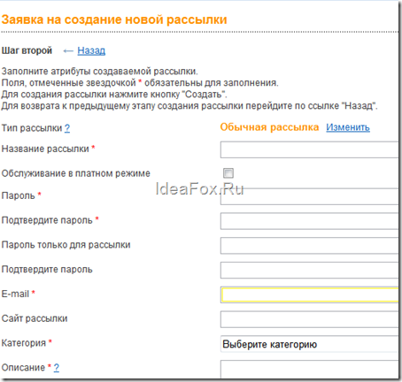 регистрация рассылки на майл.ру