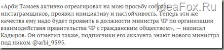 комментарий Кадырова