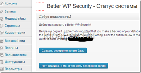 меню Better WP Security