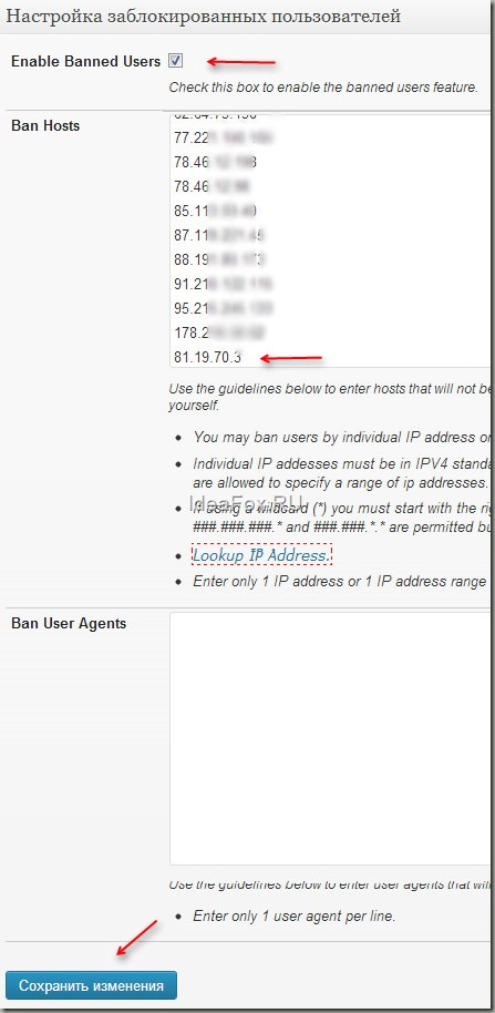 блокирум IP