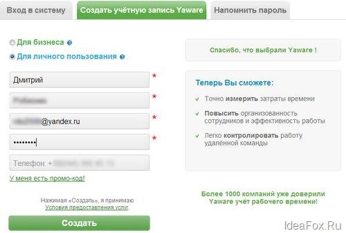 Регистрация в сервисе Yaware