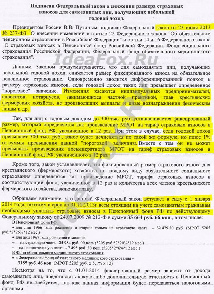 Какие налоги будут платит ИП в 2014 году? Уже пятая схема на моей памяти :- ) IdeaFox.Ru