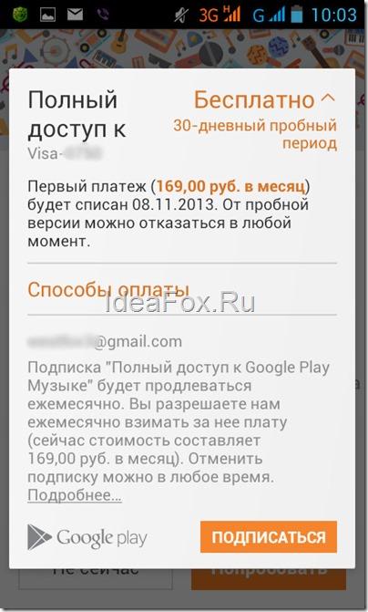 стоимость подписки в Гугл Музыка