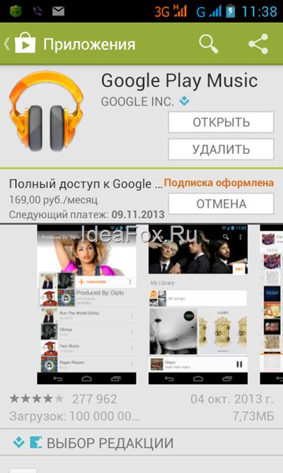 Установка на телефон Андроид