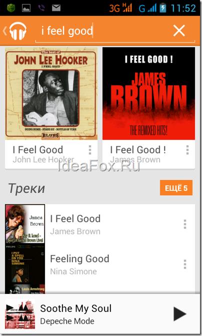 Поиск песни в Гугл Музыка