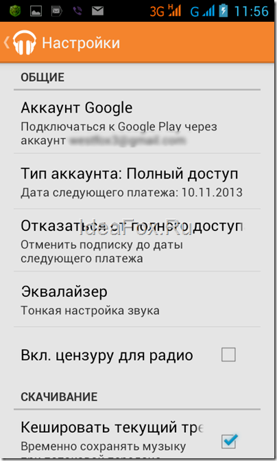 настройки Google Play Music