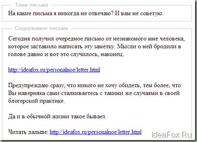 пример письма рассылки