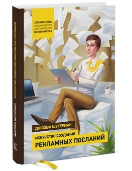 """Обложка книги """"Искусство создания рекламных посланий"""""""