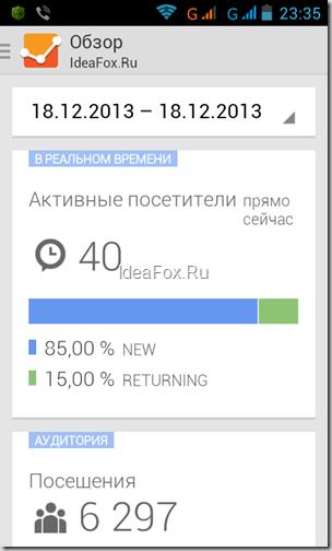 Screenshot_2013-12-18-23-35-14