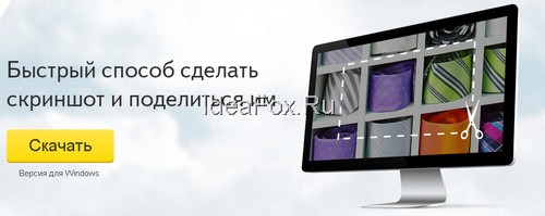 yandex-screenshot